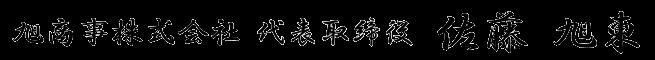 旭商事株式会社 代表取締役 佐藤 旭東